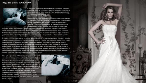 Наталья Ворона для рекламы свадебных платьев Slanovskiy