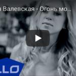 Наталья Валевская ОГОНЬ МОЕЙ ДУШИ