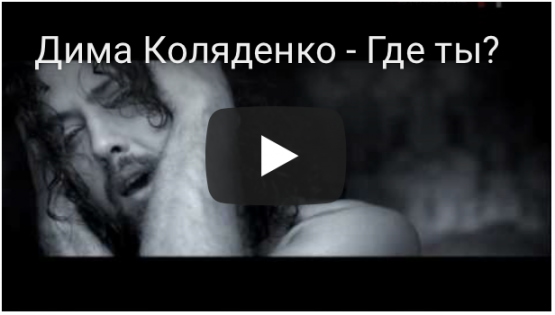 Дима Коляденко - Где ты? (HD)