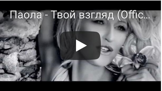 Паола - Твой взгляд (Official video)