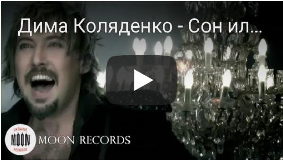 Дима Коляденко - Сон или всё наяву (HD)