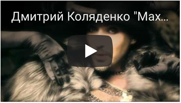 """Дмитрий Коляденко """"Махаон"""""""