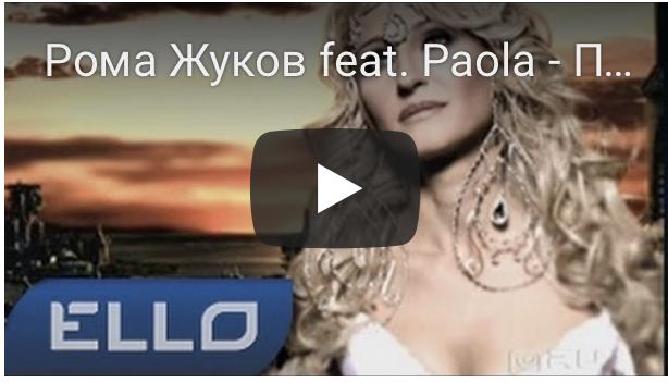 Рома Жуков feat. Paola - Переливы