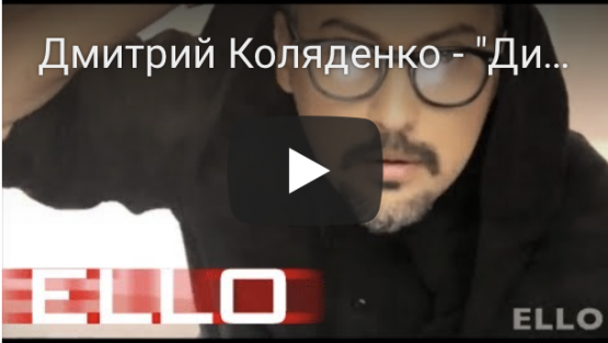 "Дмитрий Коляденко - ""Дима Коляденко"""