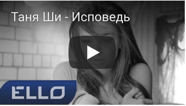 Таня Ширко - Исповедь