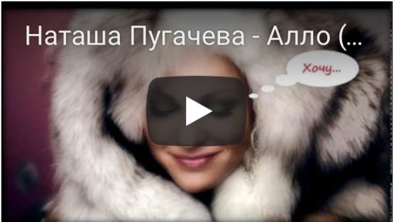 Наташа Пугачева - Алло (официальный клип)