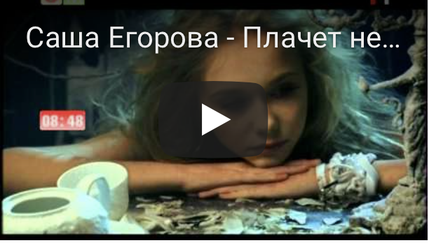 Саша Егорова - Плачет небо