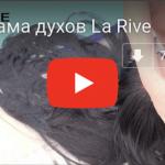 Реклама духов La Rive