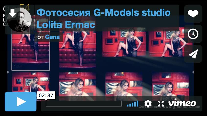 Лолита Ермак Фотосесия G-Models studio
