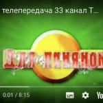 33 канал телепередача о фотографе Геннадий Працевич
