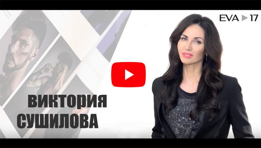 Виктория Сушилова Естель