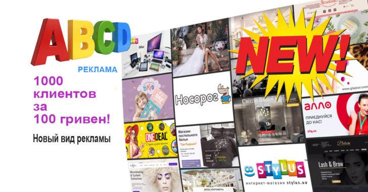 ABCD реклама