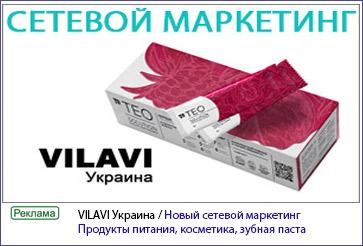 Сетевой маркетинг Vilavi