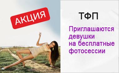 Акции и ФТП фотосессии Хмельницкий G-Models
